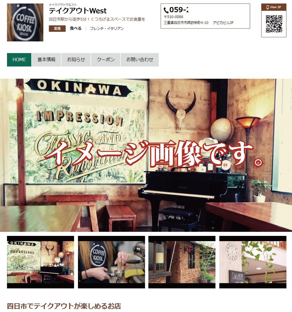 お店のトップページ